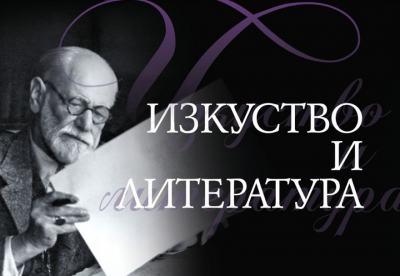 """Откъс от """"Литература и изкуство"""" на Зигмунд Фройд"""