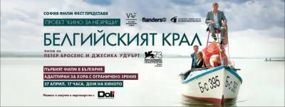 """""""Белгийският крал"""" е първият филм  в България, адаптиран за незрящи"""