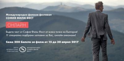 Гледаме безплатно онлайн 11 подбрани заглавия от София филм фест 2017
