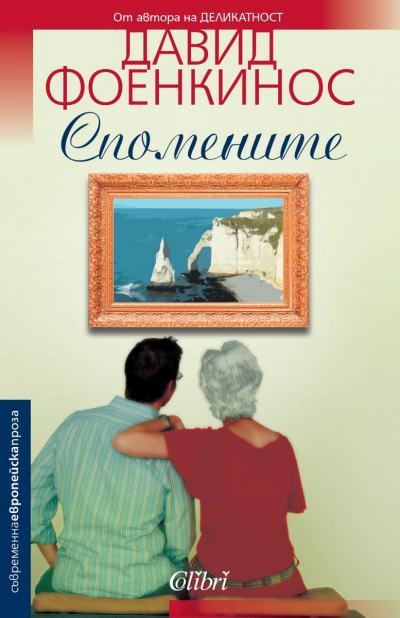 Спомените - българската корица