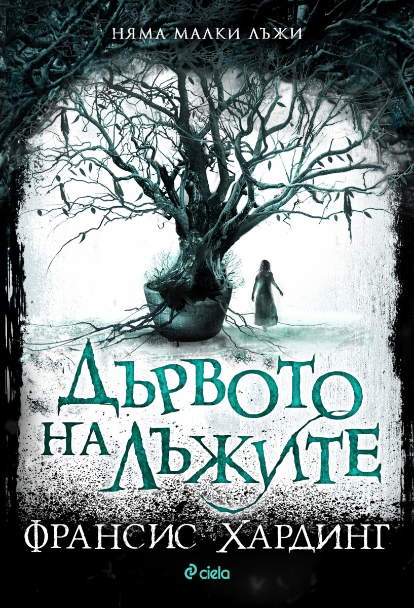 корицата на Дървото на лъжите