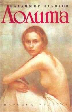 """Откъс от """"Лолита"""" на Владимир Набоков"""