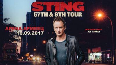 Стинг с концерт в България – като спирка от световното му турне 57th&9th