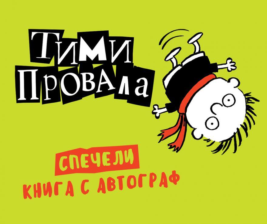 Тими Провала - в новата ни игра