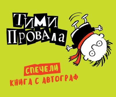 """Спечели """"Тими Провала"""" с автограф от Стефан Пастис"""