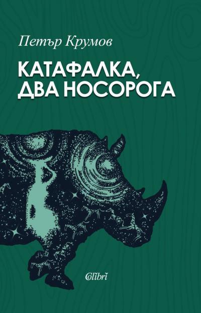 корицата на Катафалка, два носорога