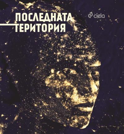"""Откъс от """"Последната територия"""" от Момчил Николов – роман на годината на фонд """"13 века България"""""""