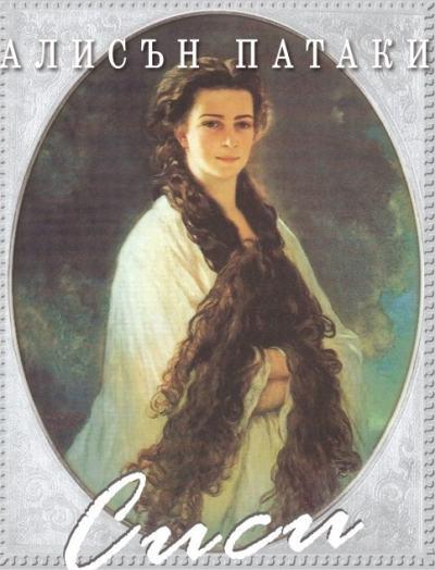 """Откъс от """"Сиси – неочакваната императрица"""" на Алисън Патаки"""