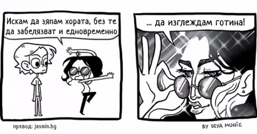 12 брутално честни комикса на Deya Muniz
