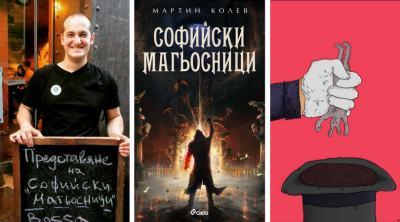 """Мартин Колев: """"Софийски магьосници"""" е градско фентъзи с криминални и диаболични елементи (видео интервю)"""