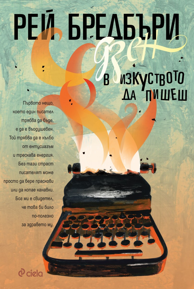корицата на Дзен в изкуството да пишеш