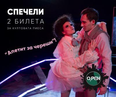 """Спечели 2 билета за култовата пиеса """"Апетит за череши"""" (за единствената останала дата, на откритата сцена на Театър София)"""