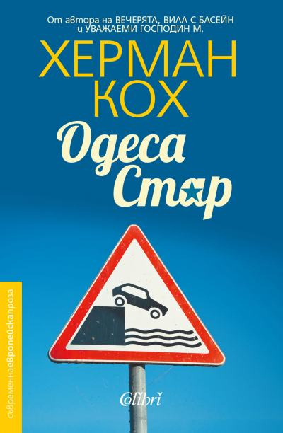 """корицата на Одеса Стар"""""""