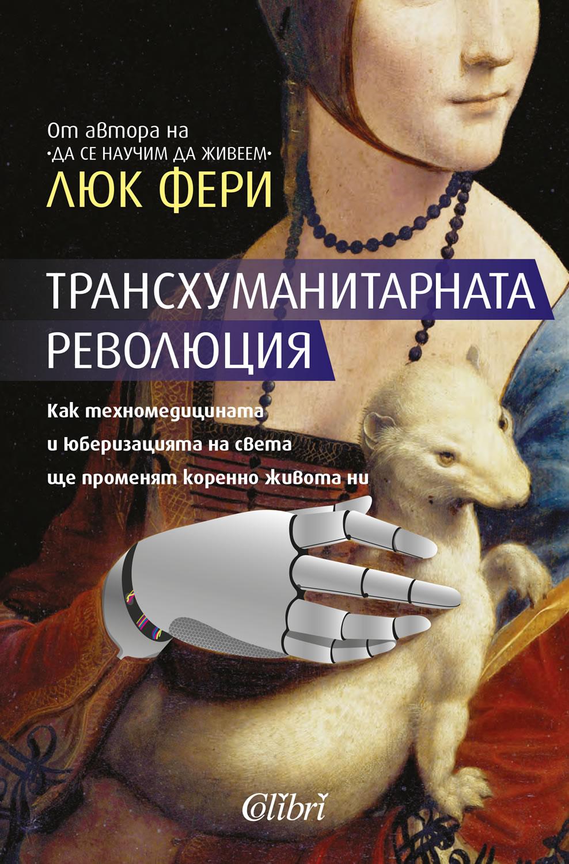 корицата на Трансхуманитарната революция