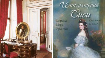 Императрица Сиси – Една (несбъдната) мечта за любов