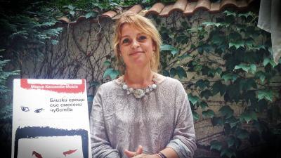 Мария Касимова-Моасе: Тази книга ме излъга (видео интервю)