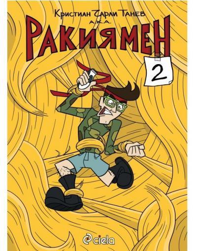 Първият влогър със собствена комикс предица – Ракиямен – с нов комикс и на турне из България (на лов за брада)