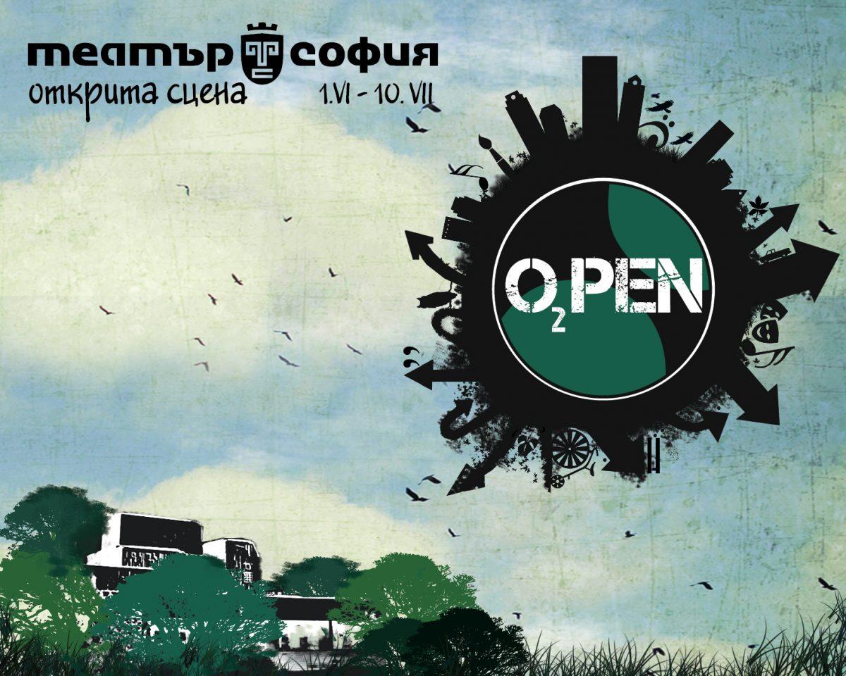 Откритата сцена на Театър София