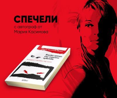 """Подаряваме ви """"Близки срещи със смесени чувства"""" с автограф от Мария Касимова"""