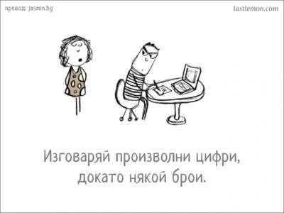 Как да бъдеш досадник (наръчник в 14 илюстрации)