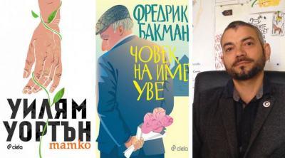 Дамян Дамянов: Корицата е превод. На общочовешки, изобразителен език (видео интервю)