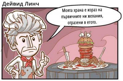 Ако филмовите режисьори бяха майстор-готвачи (14 комикса си представят забавни менюта)