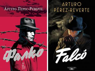 """""""Фалко"""" на Артуро Перес-Реверте – когато """"шпионски роман"""" е тясно определение за добра литература"""
