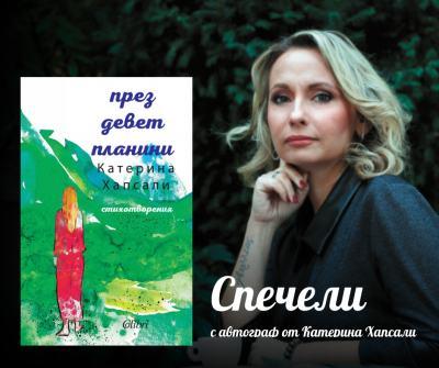 """Спечели стихосбирката """"През девет планини"""" с автограф от Катерина Хапсали"""