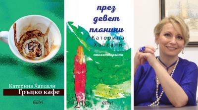 Катерина Хапсали: Думите са неизбежни (видео интервю)
