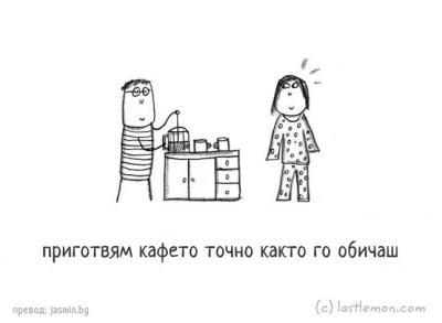 Обичам те, когато… (10 илюстрации дават идеи как да довършим изречението)