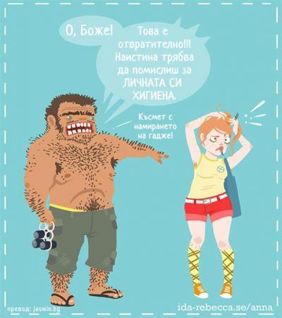 """15 """"болезнени"""" комикса за бръсненето, които всяка жена ще разбере"""