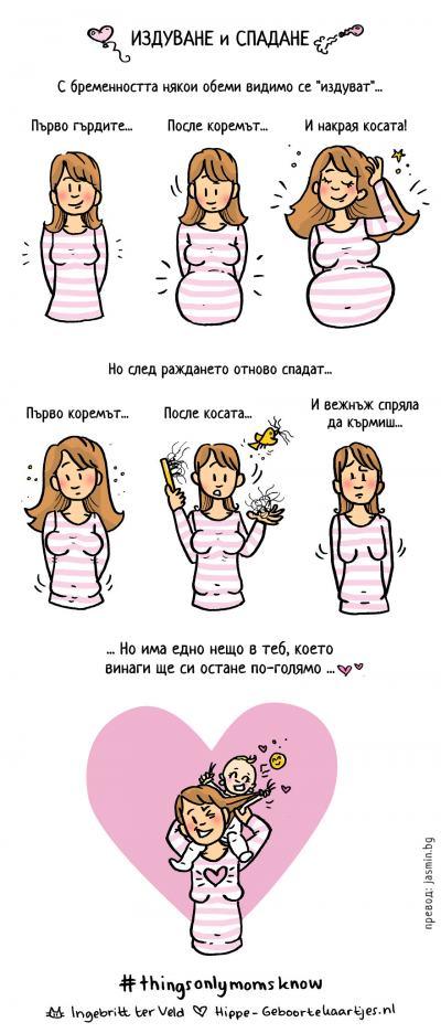 """""""Новоизлюпени"""" майки споделят опит през сълзи и смях (5 комикса)"""