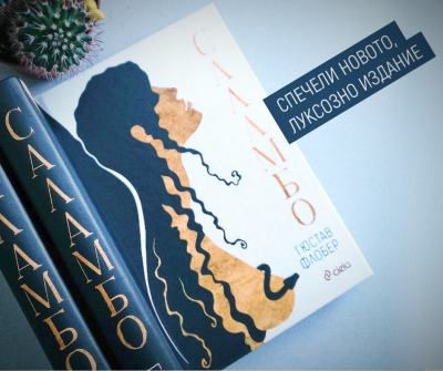 """Подаряваме ви новото, луксозно издание на """"Саламбо"""" от Гюстав Флобер (игра)"""
