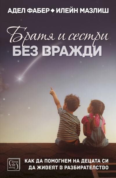 """Откъс от """"Братя и сестри без вражди"""" на Адел Фабер и Илейн Мазлиш"""