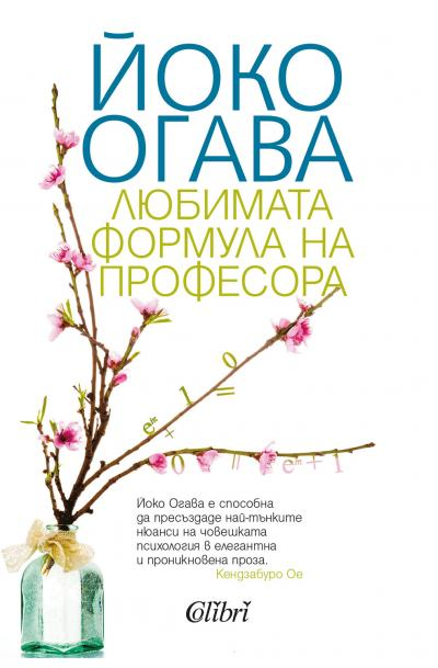 """Откъс от """"Любимата формула на Професора"""" на Йоко Огава"""