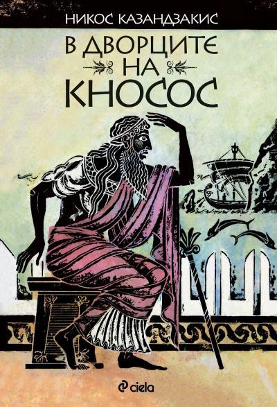 В дворците на Кносос на Никос Казандзакис