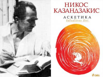 """""""Аскетика"""": между философията и поезията. Където Бог е глагол, а човекът – """"направен от кал и сънища"""" (ревю и избрани цитати)"""