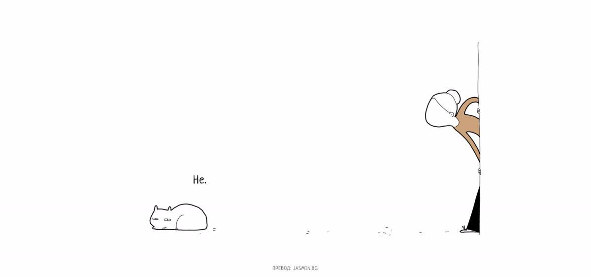 Ако котките можеха да говорят (илюстрации)