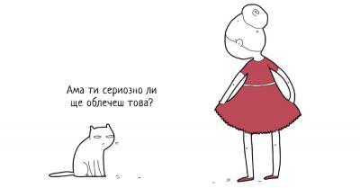 """Ако котките можеха да говорят (8 илюстрации си представят """"хапливите"""" им реплики)"""