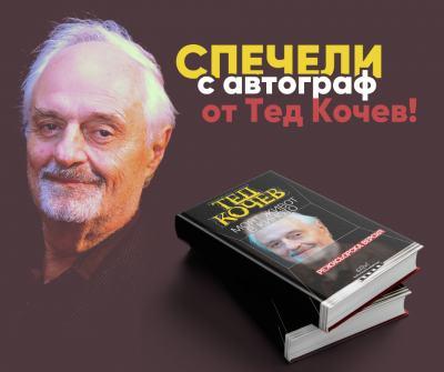 """Тед Кочев ви подарява """"Моят живот в киното. Режисьорска версия"""" с автограф"""