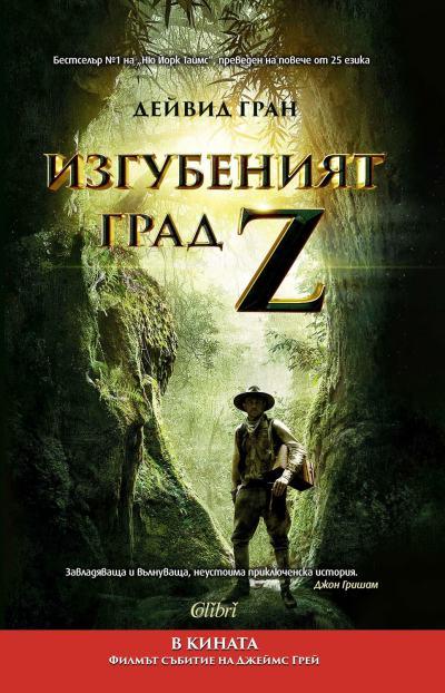 корицата на Изгубеният град Z