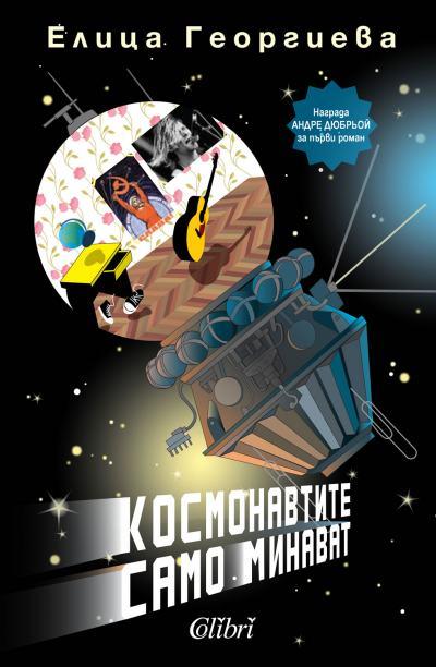 """Откъс от """"Космонавтите само минават"""" на Елица Георгиева"""