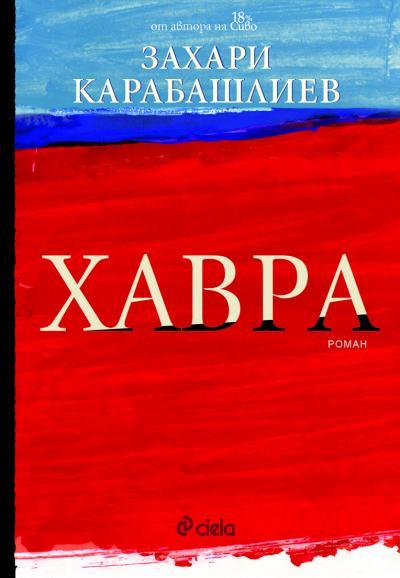 """Откъс от """"Хавра"""" на Захари Карабашлиев"""