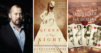 """""""Царицата на нощта"""" – бал в чест на жените с талант. И смел литературен експеримент, на ръба между романтизма и суровия реализъм"""