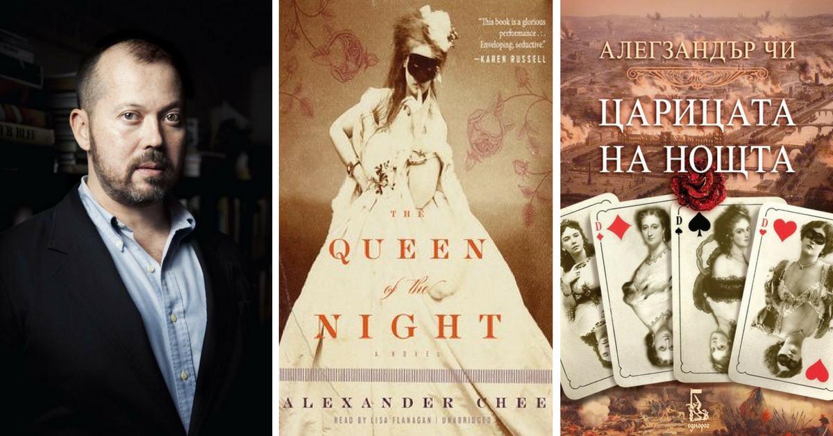 Царицата на нощта - авторът, американската и българската корица