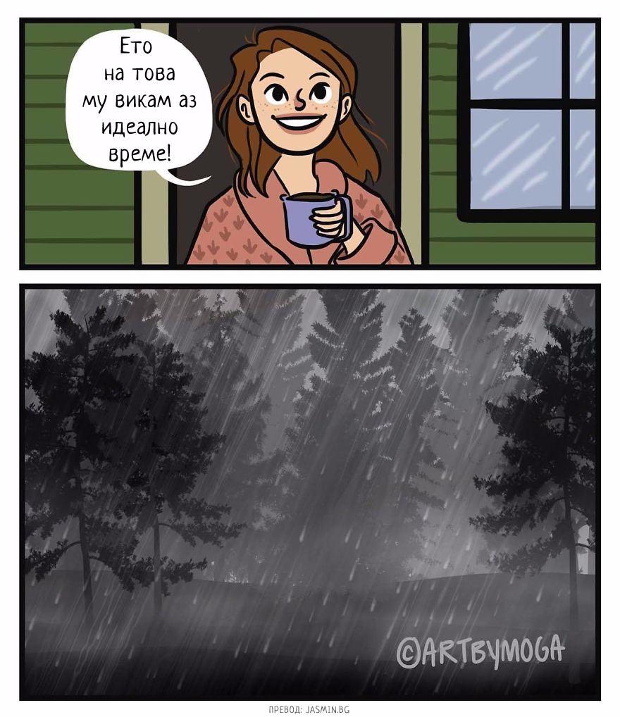 Дневникът на едно момиче (комикси)