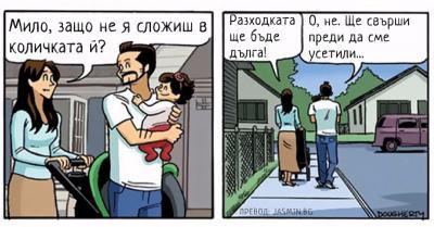 Разходката, която не искаш да свършва (баща рисува комикси за порастването и остаряването)