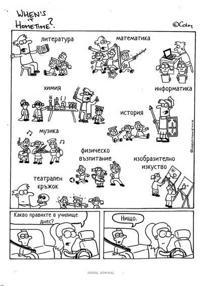 Какво е да преподаваш на деца? Начален учител отговаря с 8 комикса