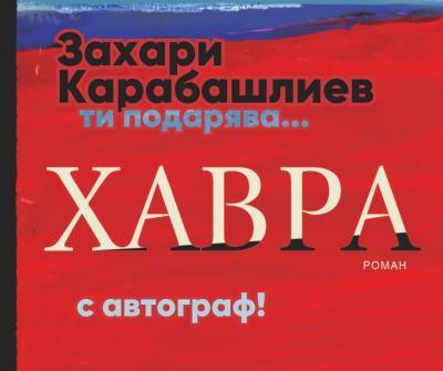 """Захари Карабашлиев ви подарява """"Хавра"""" с автограф"""