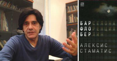 Алексис Стаматис: Книгата е път навътре (видео интервю)